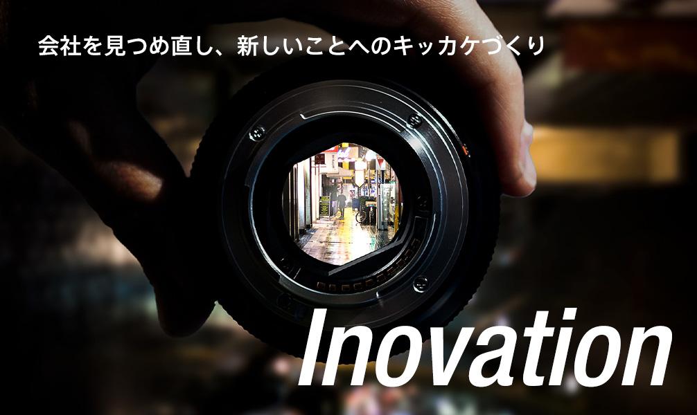 inovation