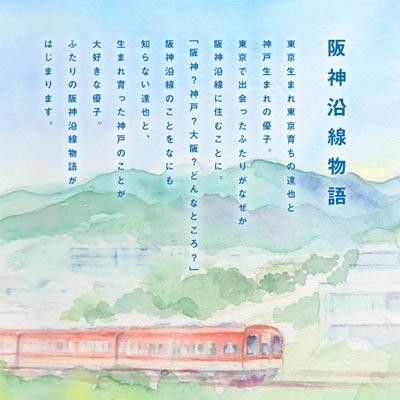 優子と達也の『阪神沿線物語』_top